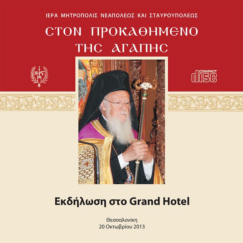 oikoumenikos-cover