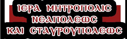 Ι.Μ. ΣΤΑΥΡΟΥΠΟΛΕΩΣ & ΝΕΑΠΟΛΕΩΣ