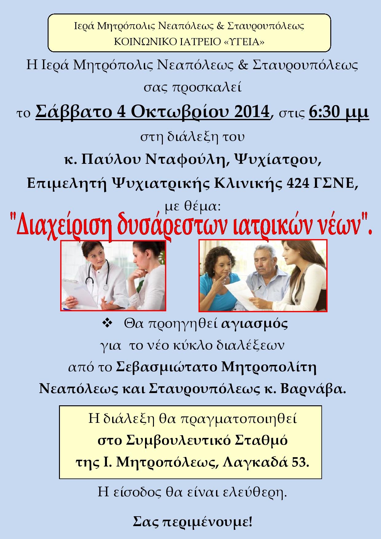 Διαχείριση δυσάρεστων ιατρικών νέων.