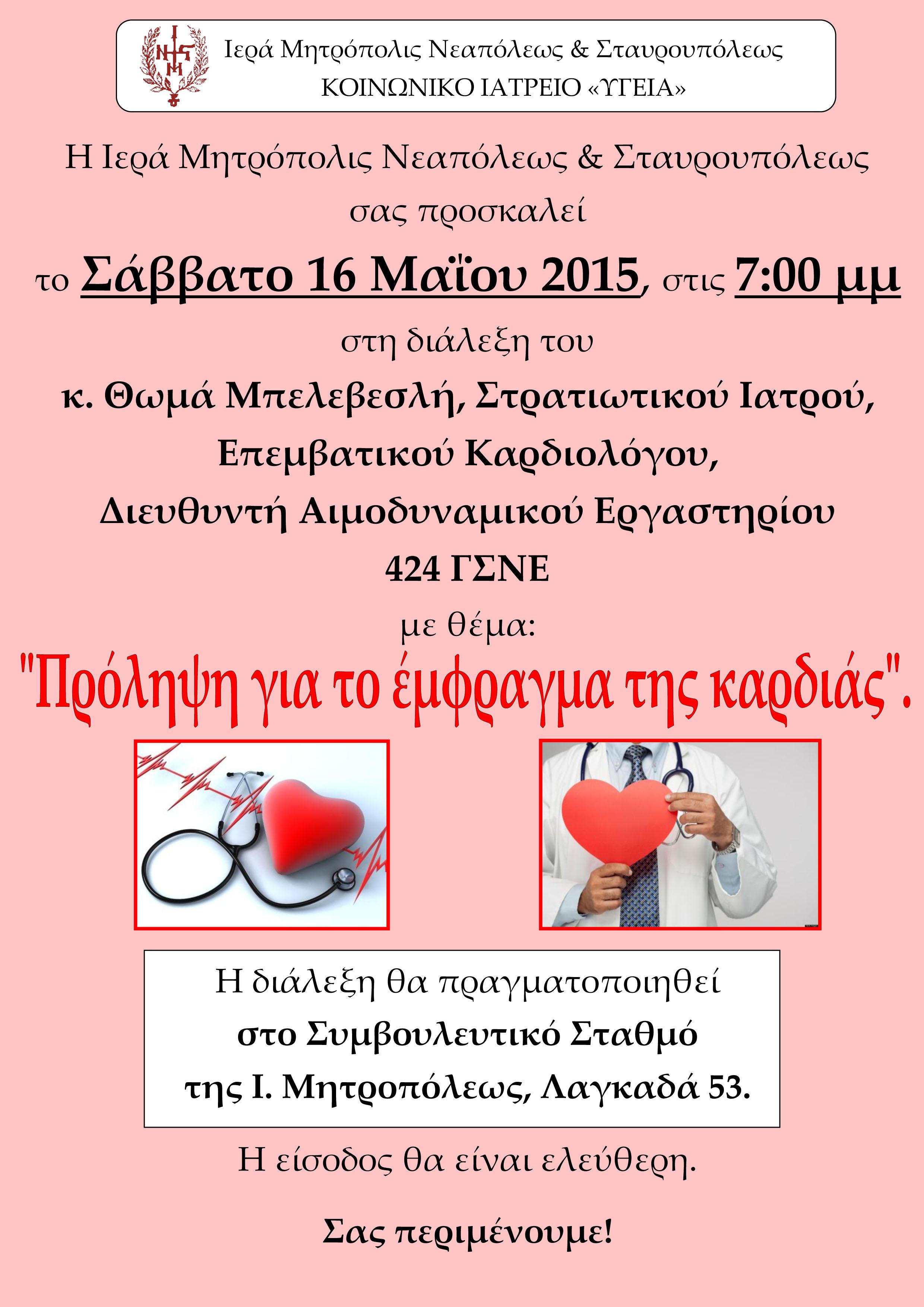 Πρόληψη για το έμφραγμα της καρδιάς αφίσα, μπελεβεσλησ, 16,5,2015