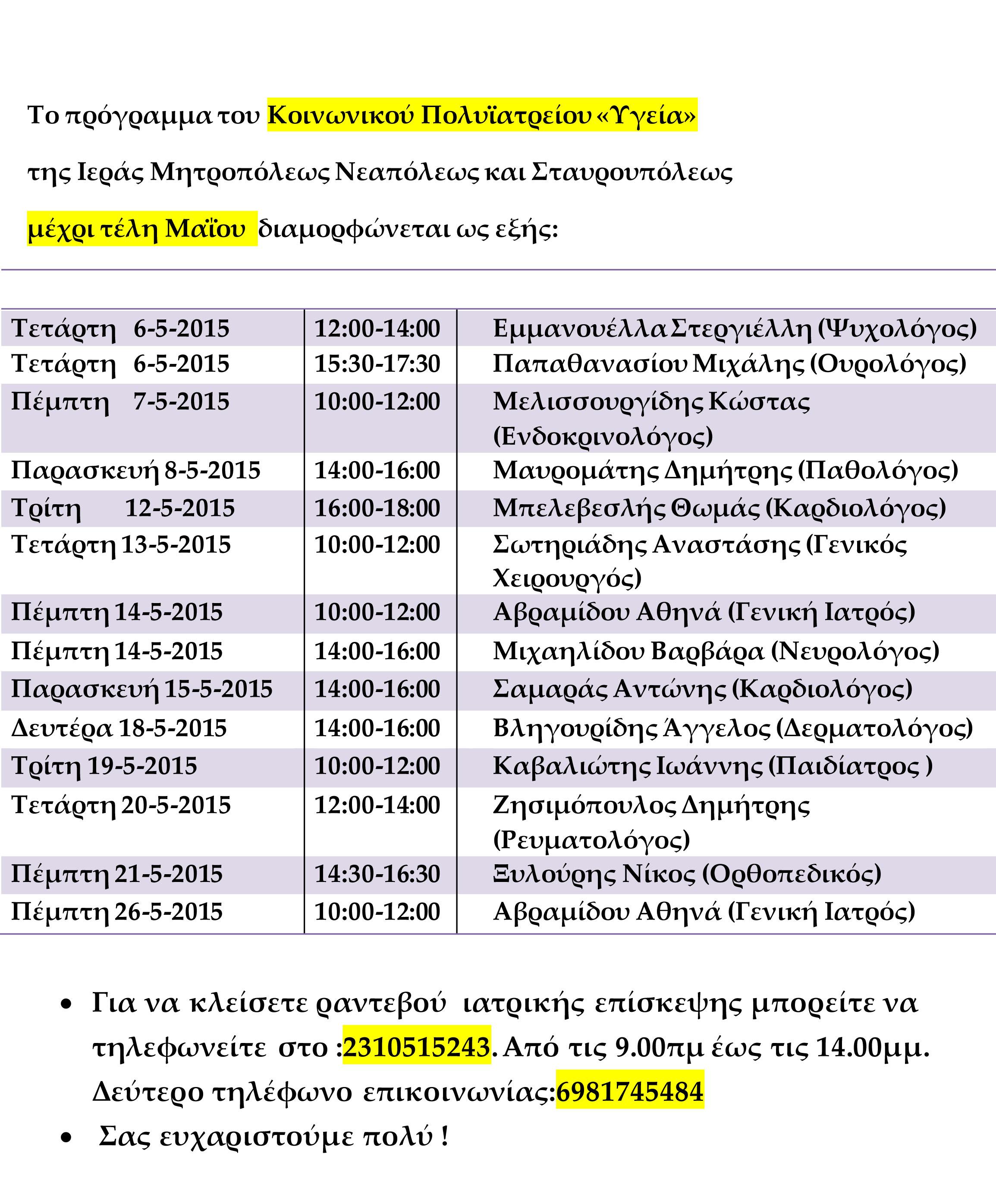 Το πρόγραμμα του πολυϊατρείου Μάϊος 2015