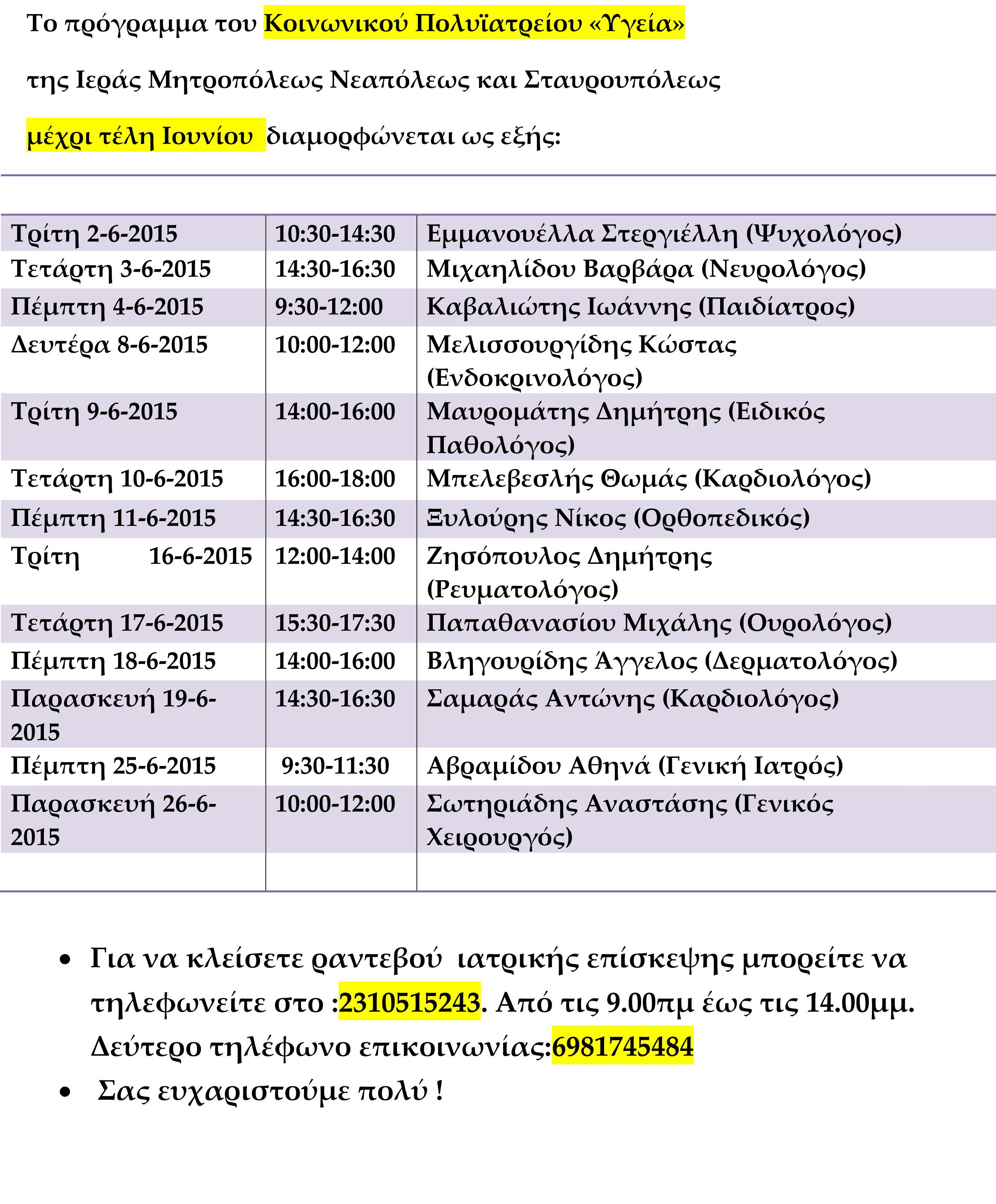 Πρόγραμμα Ιουνίου 2015