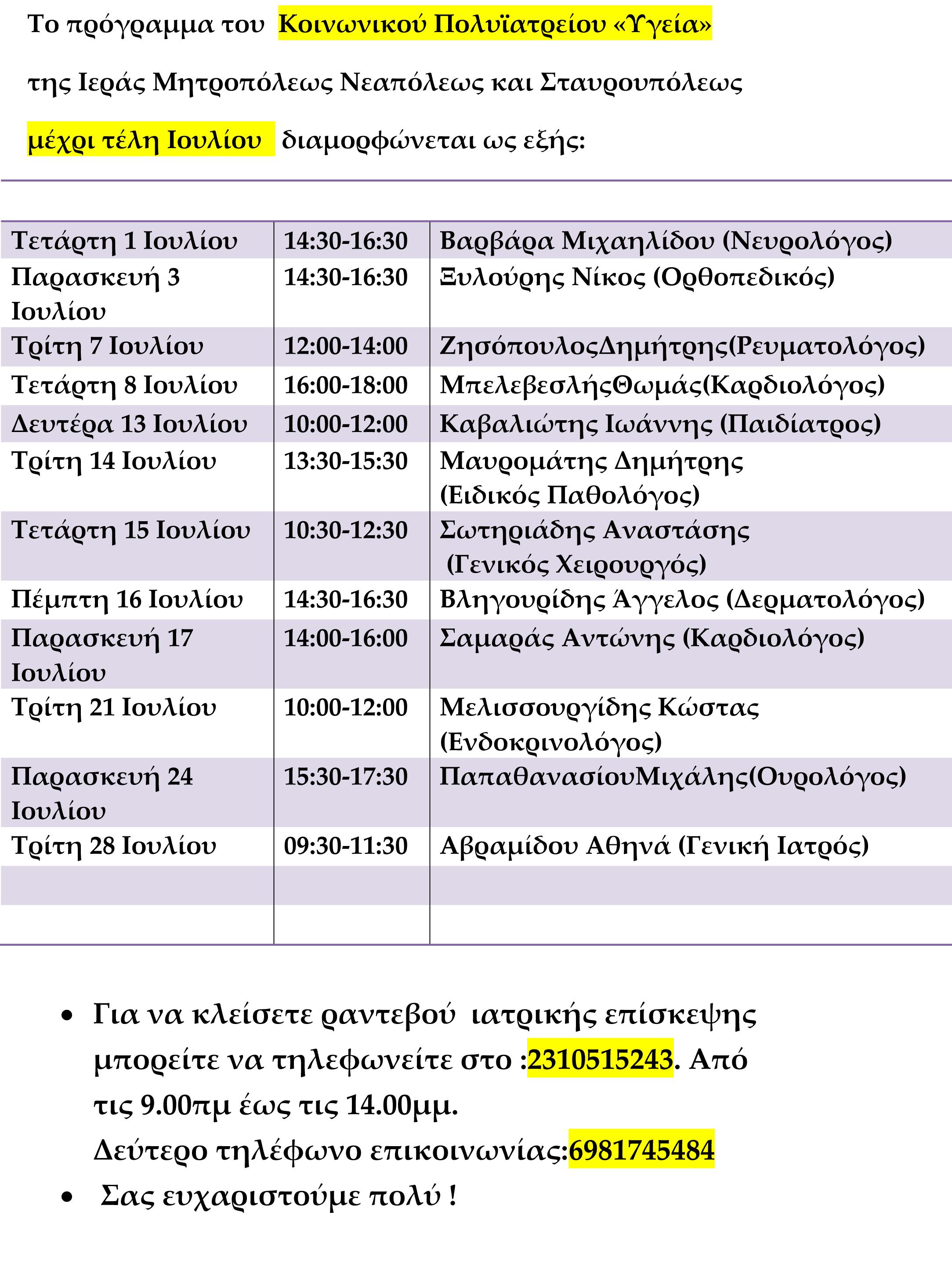 Πρόγραμμα Ιουλίου 2015