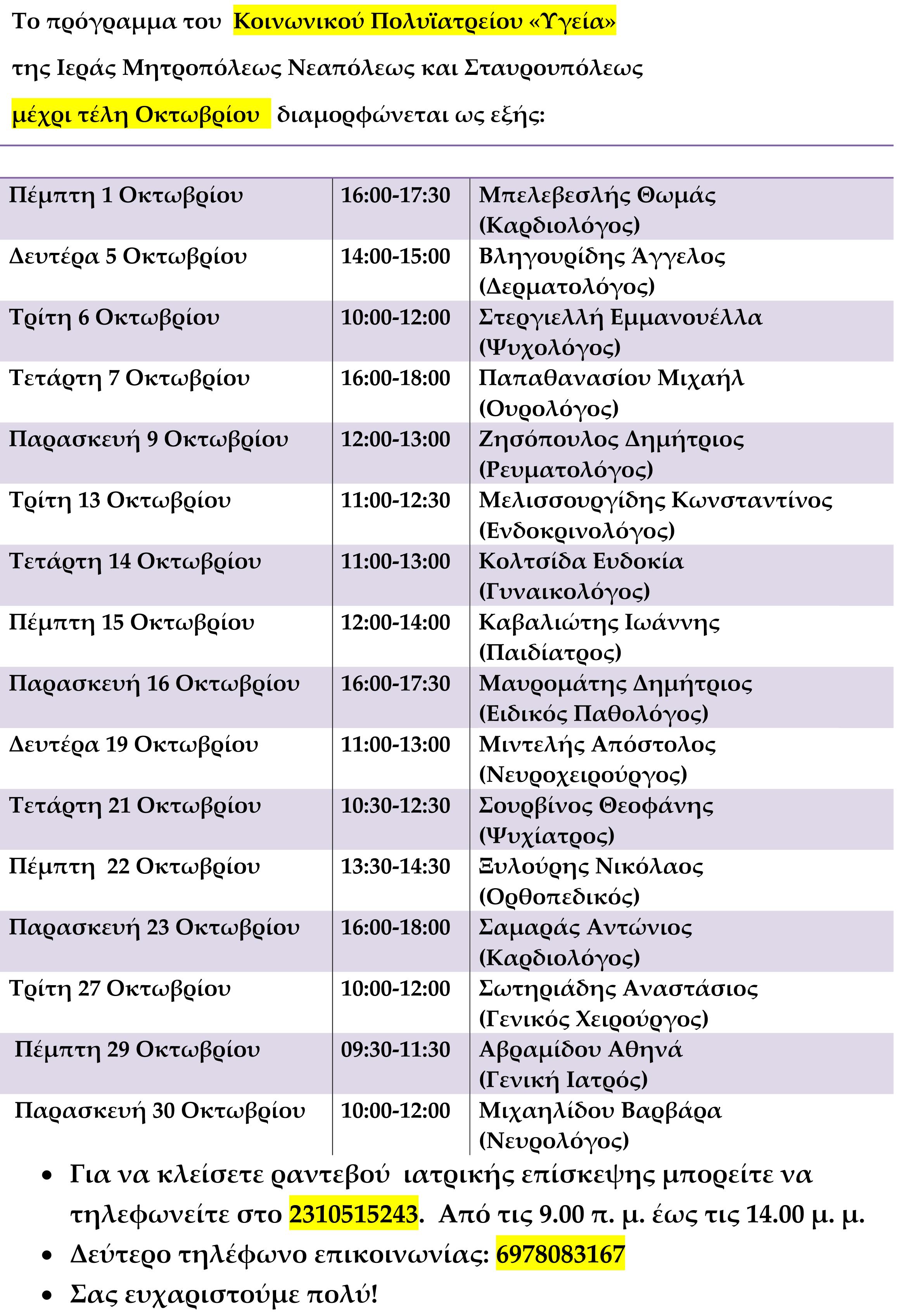 Πρόγραμμα Οκτωβρίου 2015