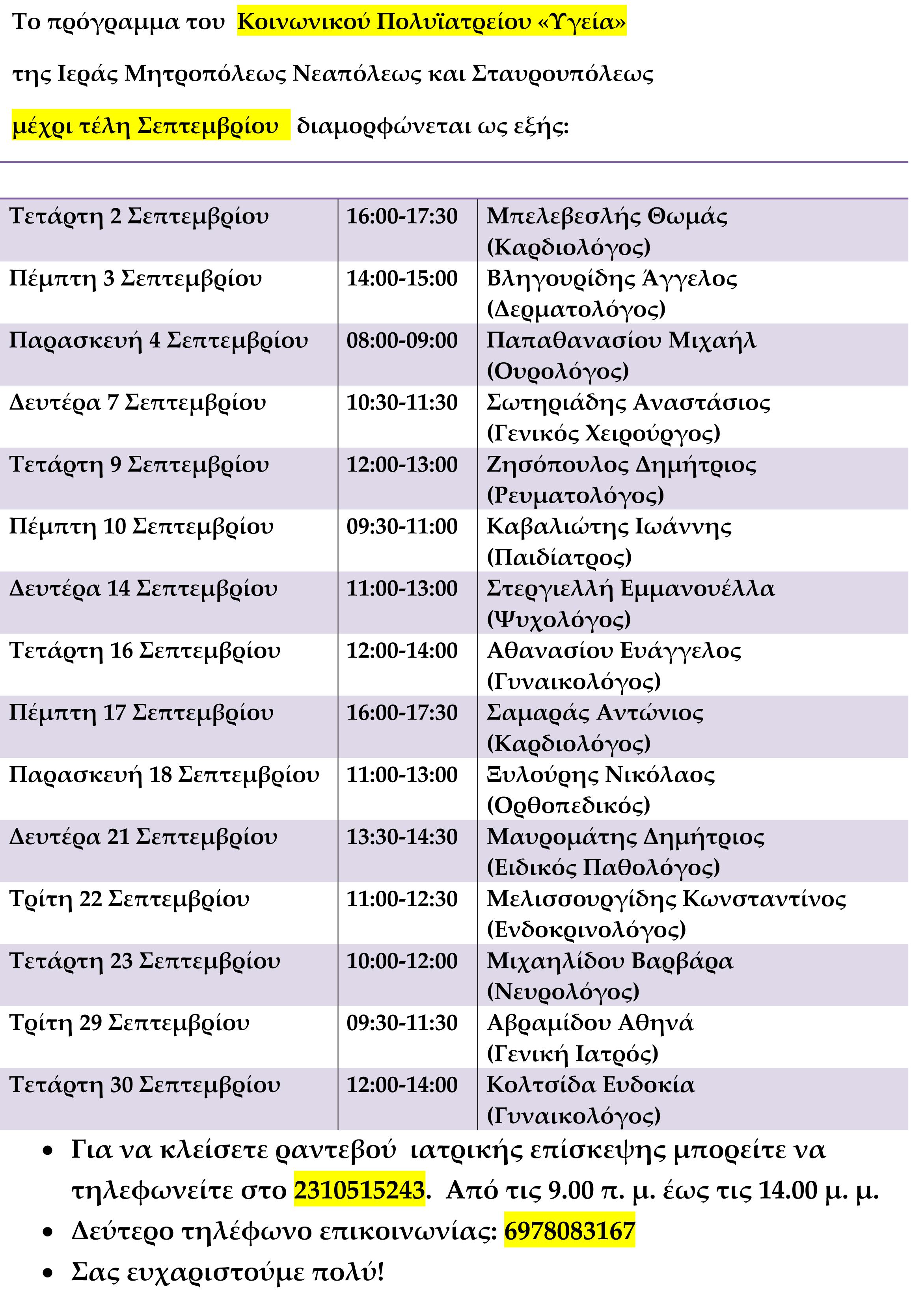 Πρόγραμμα Σεπτεμβρίου 2015(1)
