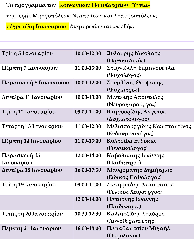 Πρόγραμμα Ιανουαρίου 2016-1
