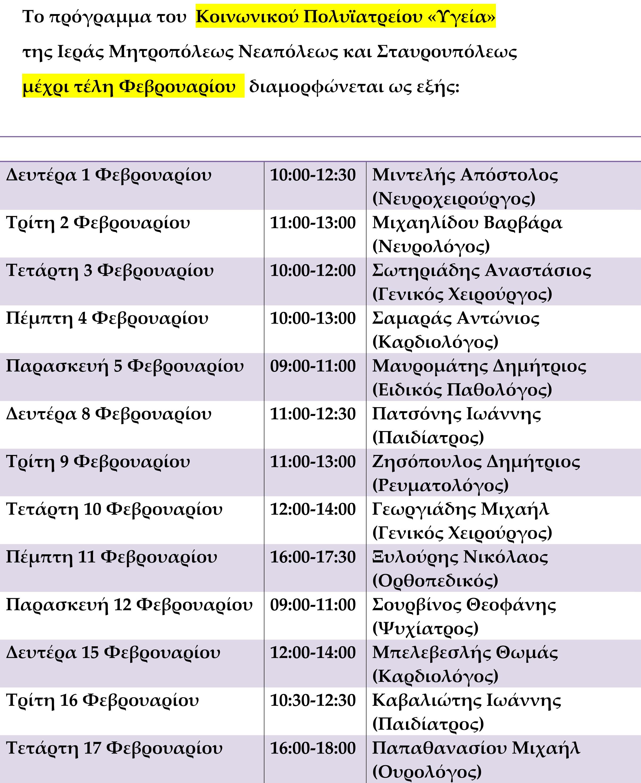 Πρόγραμμα Φεβρουαρίου 2016-1