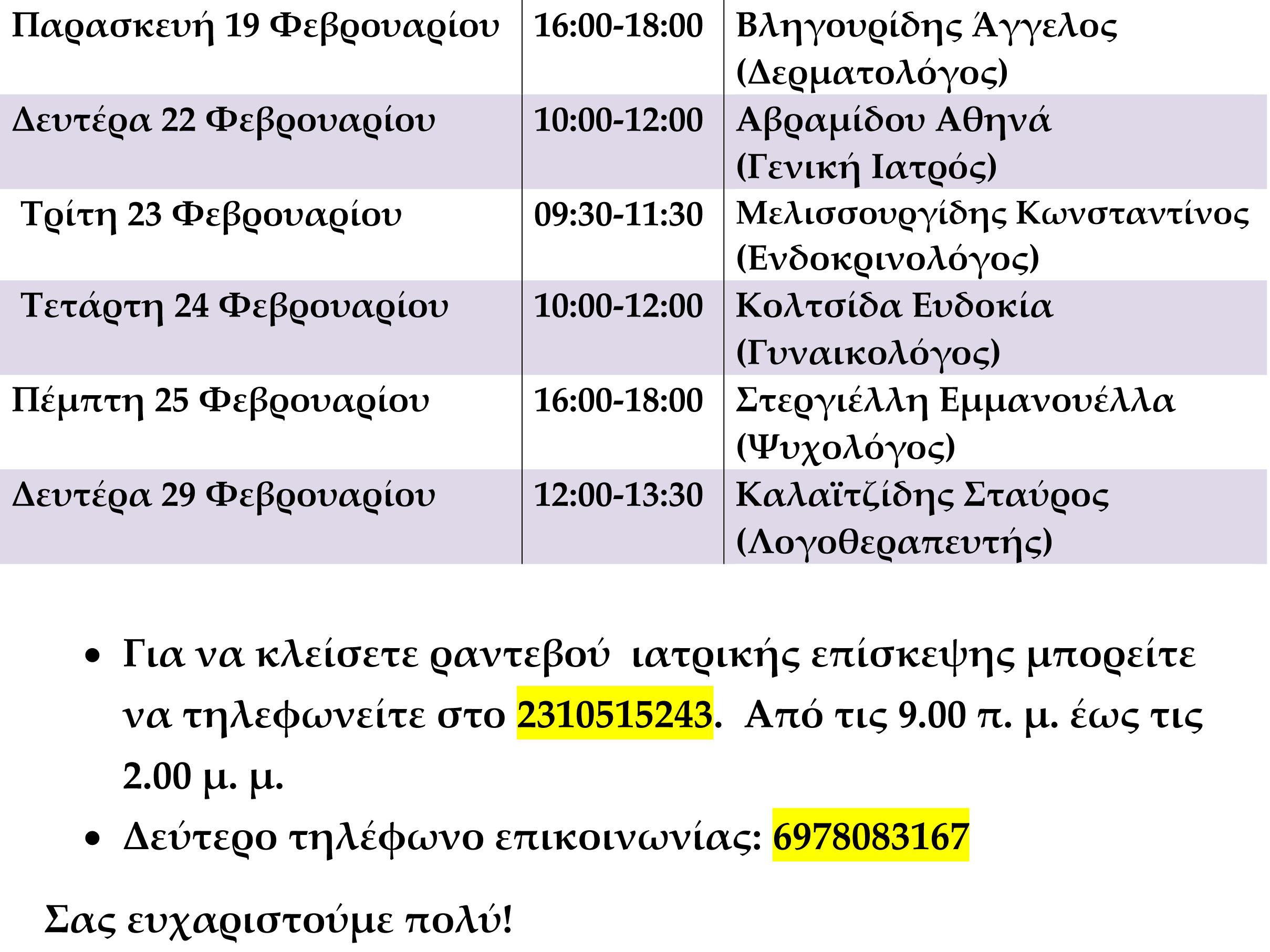 Πρόγραμμα Φεβρουαρίου 2016-2