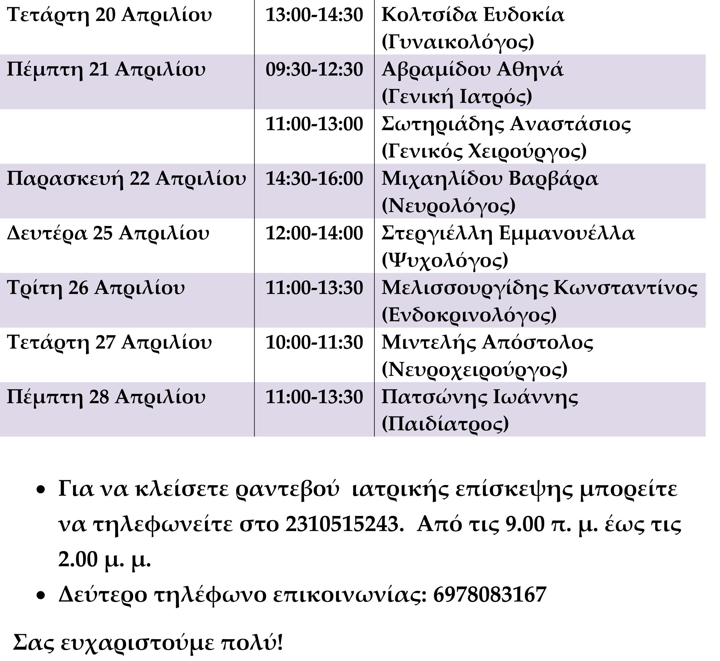 Πρόγραμμα Απριλίου 2016-2