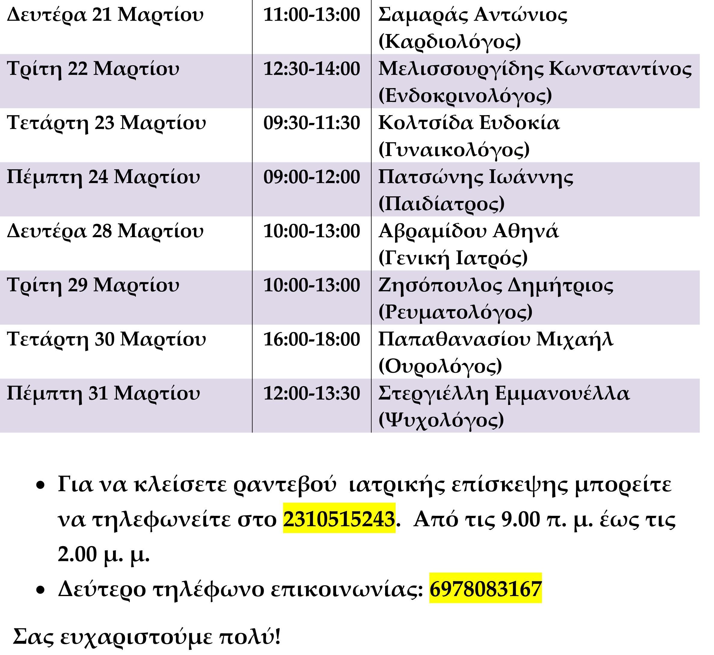 Πρόγραμμα Μαρτίου 2016(1)-2