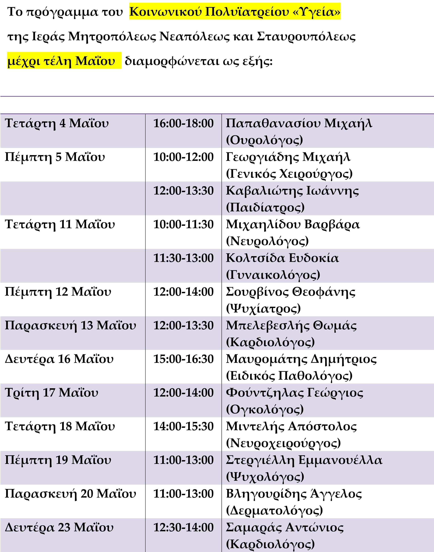 Πρόγραμμα Μαϊου 2016-1