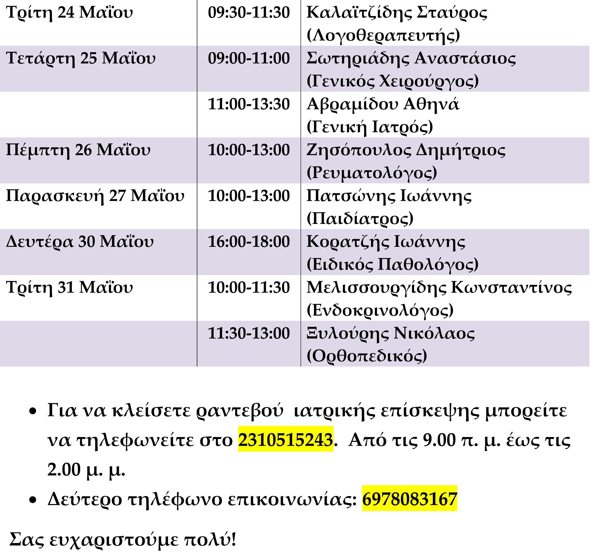 Πρόγραμμα Μαϊου 2016-2