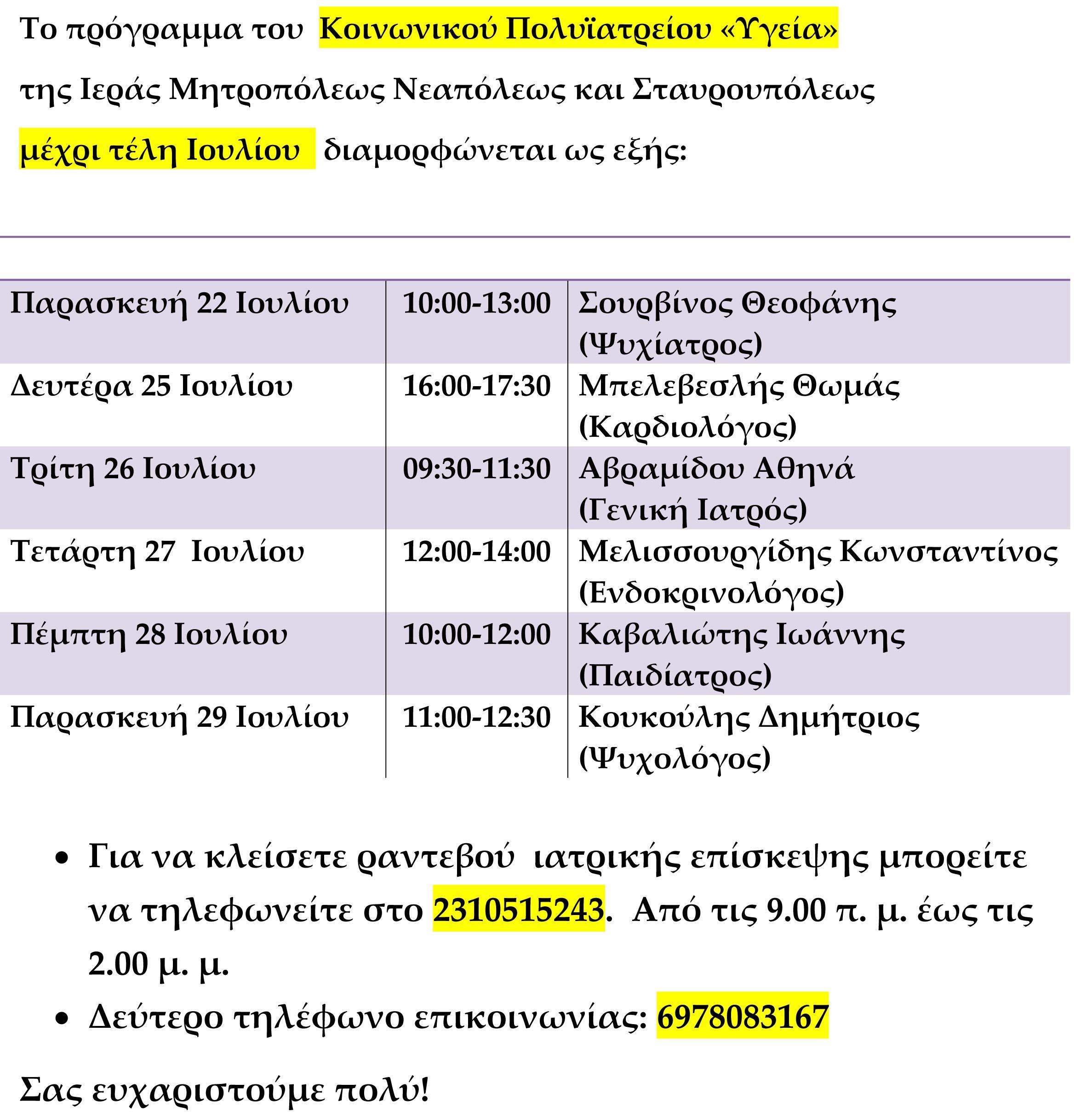 Πρόγραμμα Ιουλίου 2016(1)