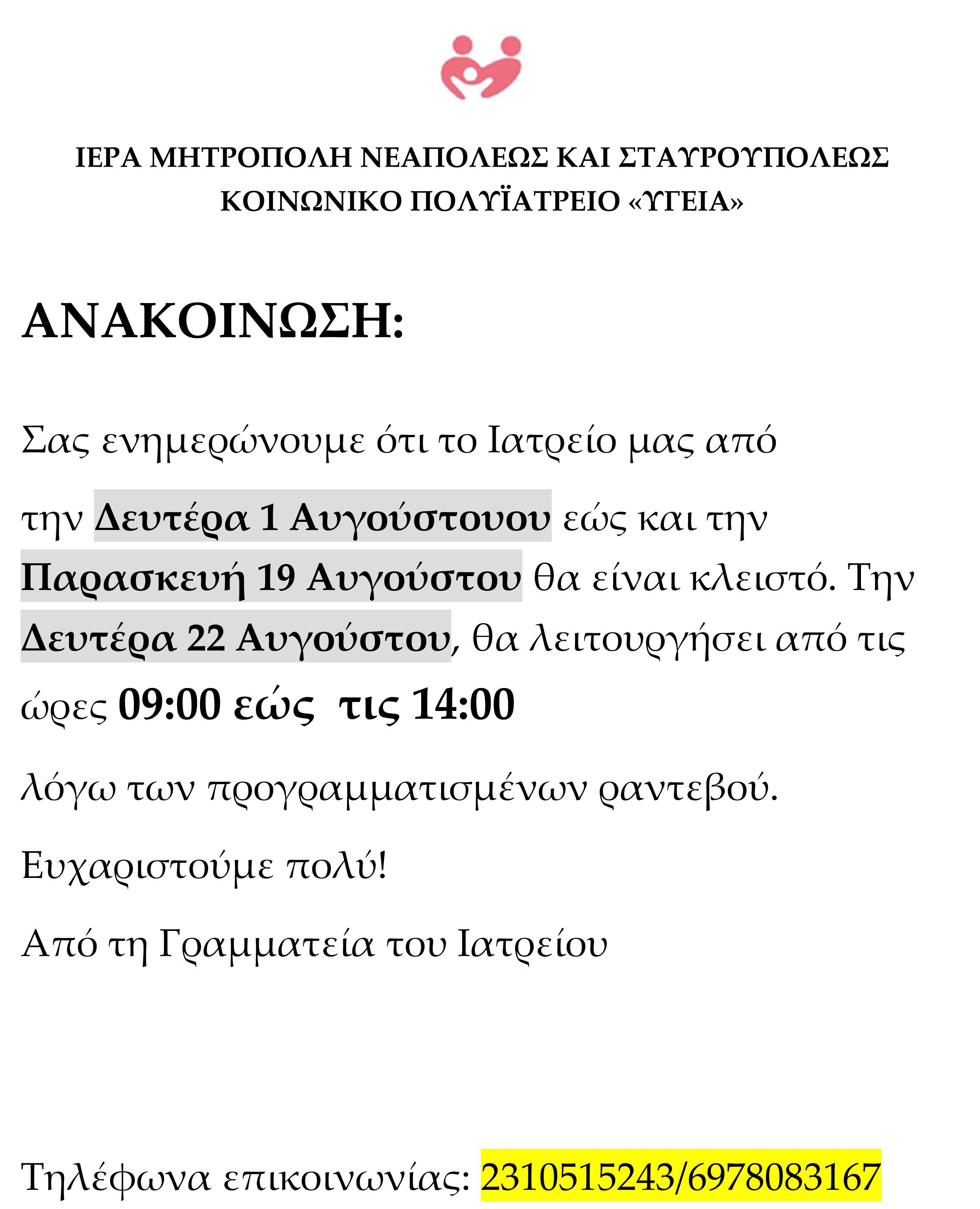 Ανακοίνωση(1)