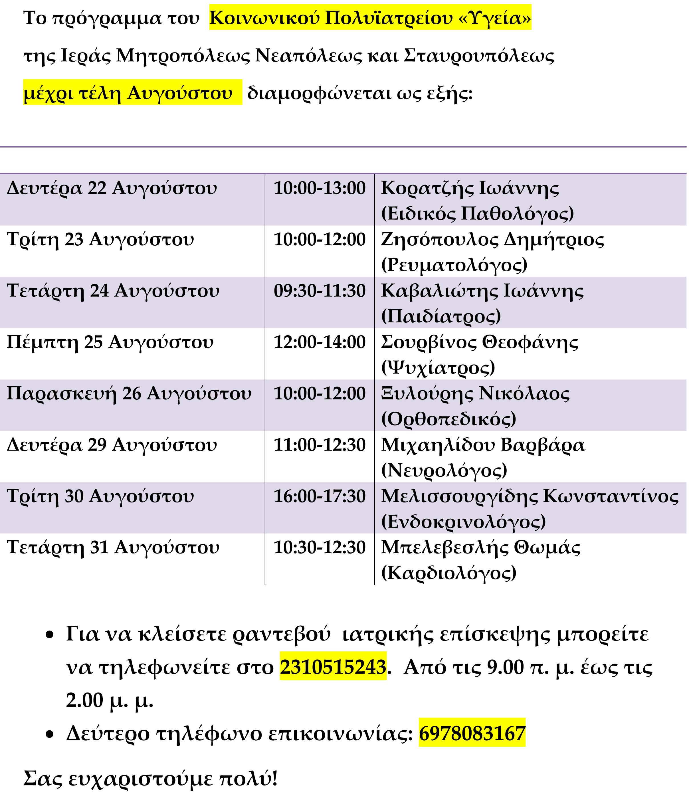 Πρόγραμμα Αυγούστου 2016