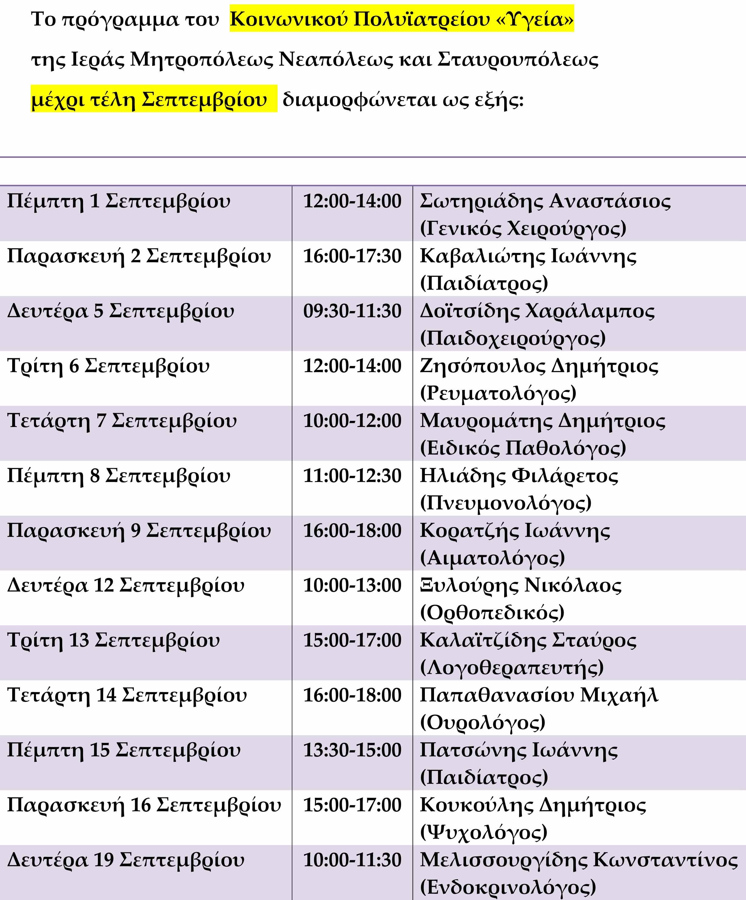 Πρόγραμμα Σεπτεμβρίου 2016-1