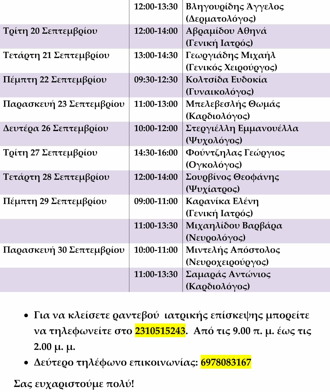 Πρόγραμμα Σεπτεμβρίου 2016-2
