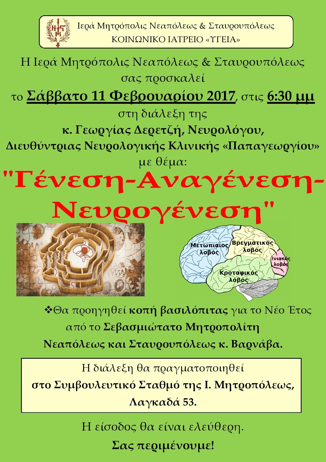 Γένεση - Αναγένεση - Νευρογένεση, Αφίσα, 27-1-2017