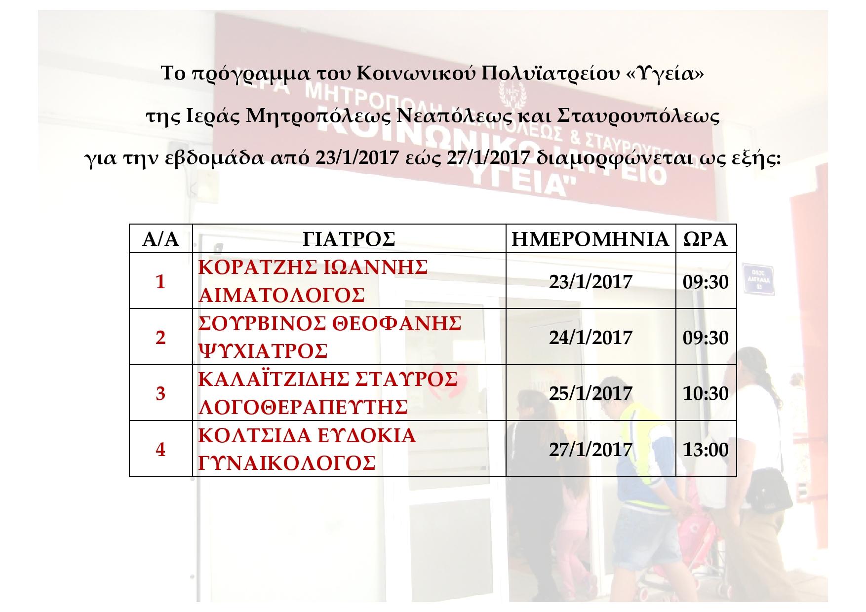 Πρόγραμμα Εβδομάδας, 23_1_2017-27_1_2017