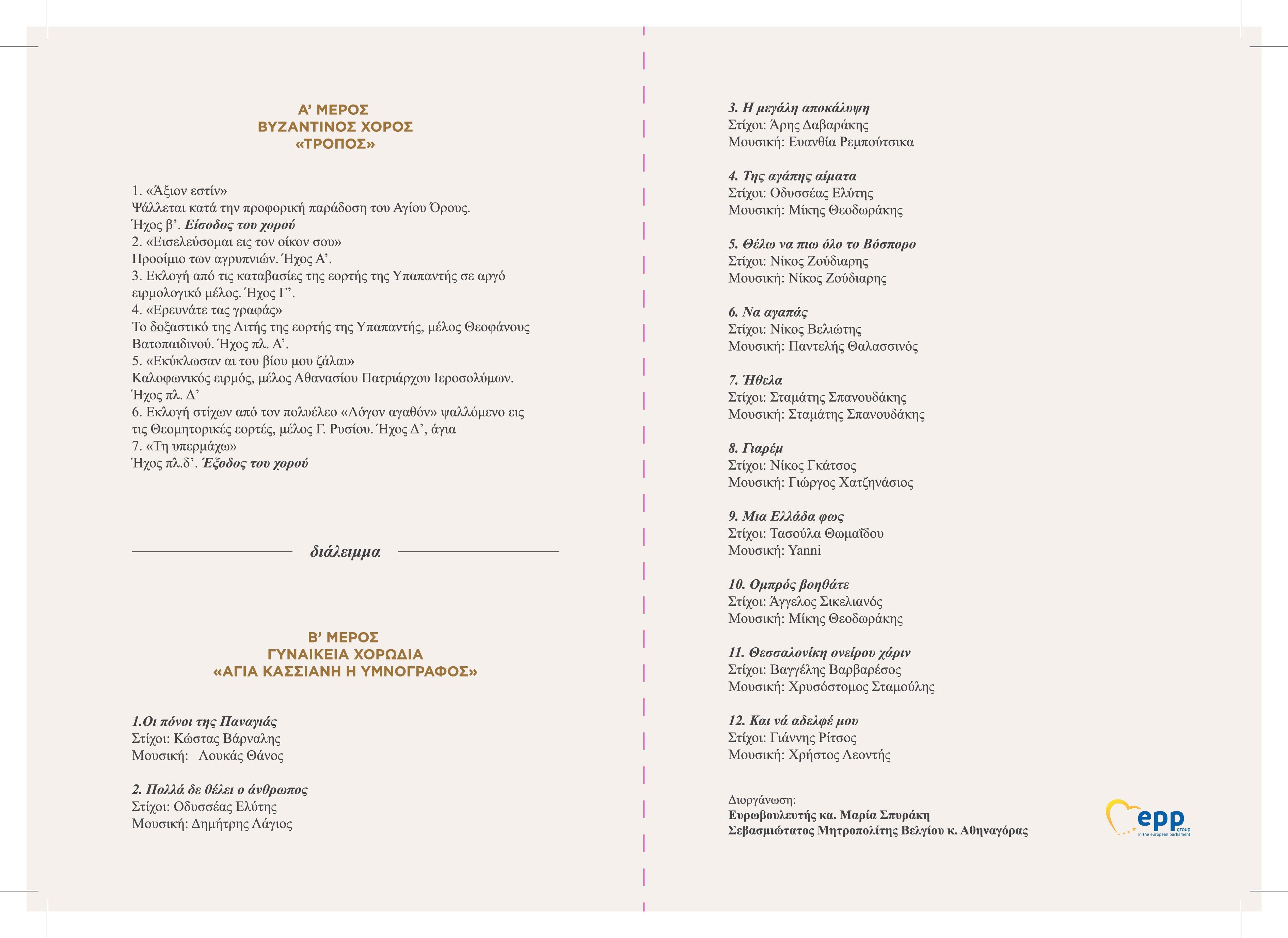 programme church-page-1