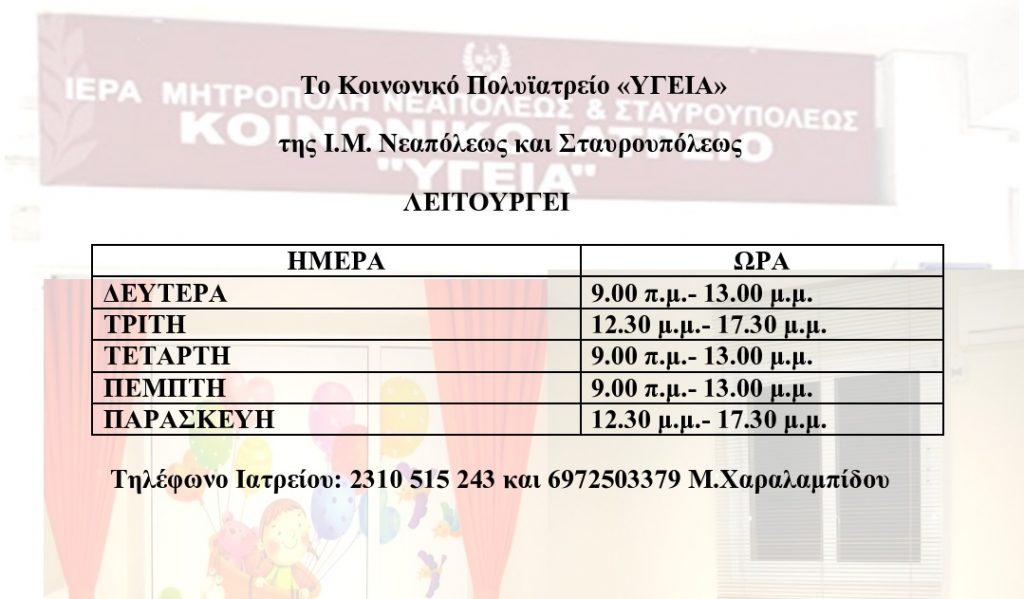 """Πρόγραμμα Κοινωνικού Πολυϊατρείου """"ΥΓΕΙΑ"""" Ι. Μ. Νεαπόλεως και Σταυρουπόλεως"""