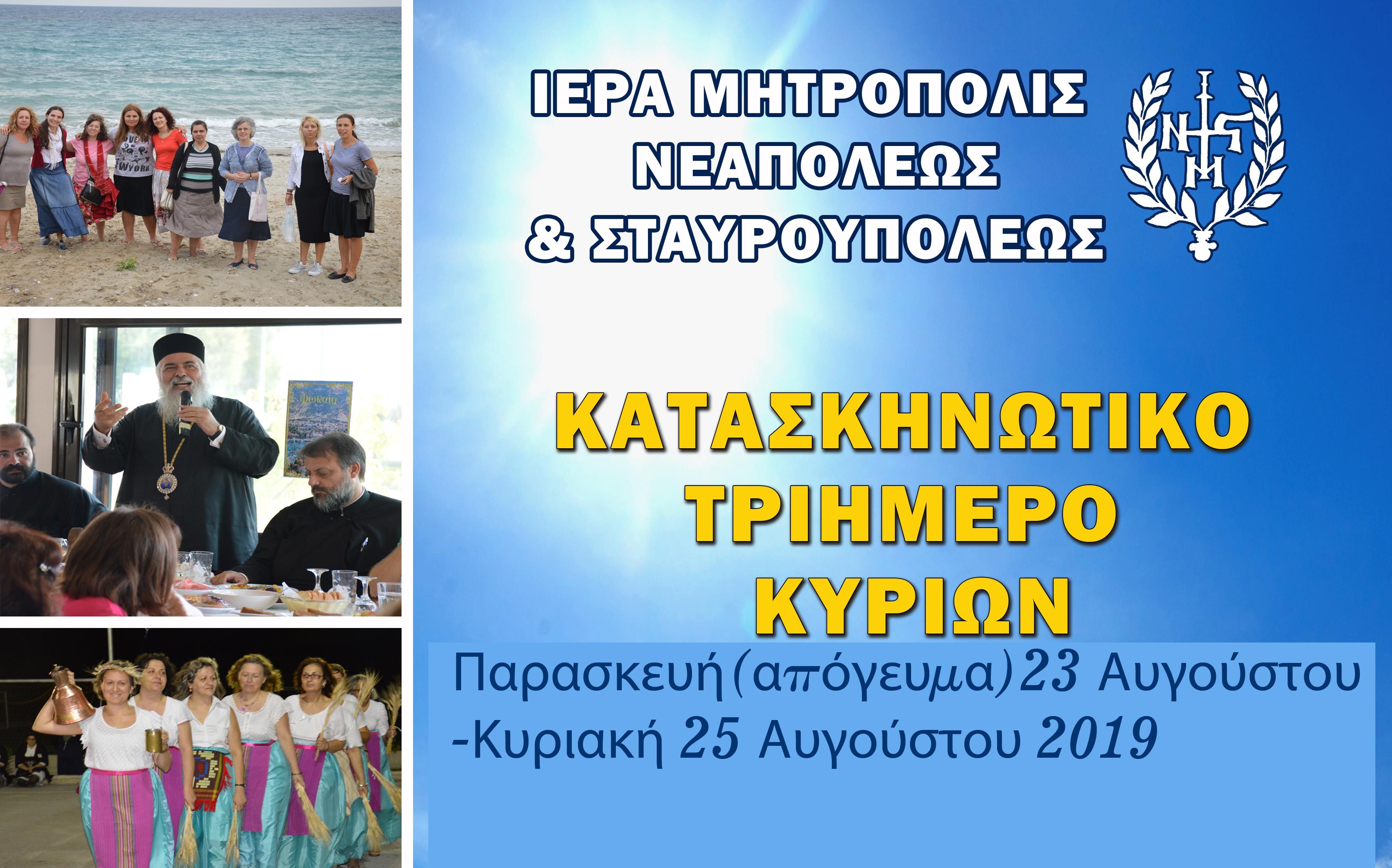 Κατασκηνωτικό Τριήμερο Κυριών στην Κατασκήνωση της Ιεράς Μητροπόλεως Νεαπόλεως & Σταυρουπόλεως στο Ποσείδι / Χαλκιδικής  (23 έως 25 Αυγούστου 2019)