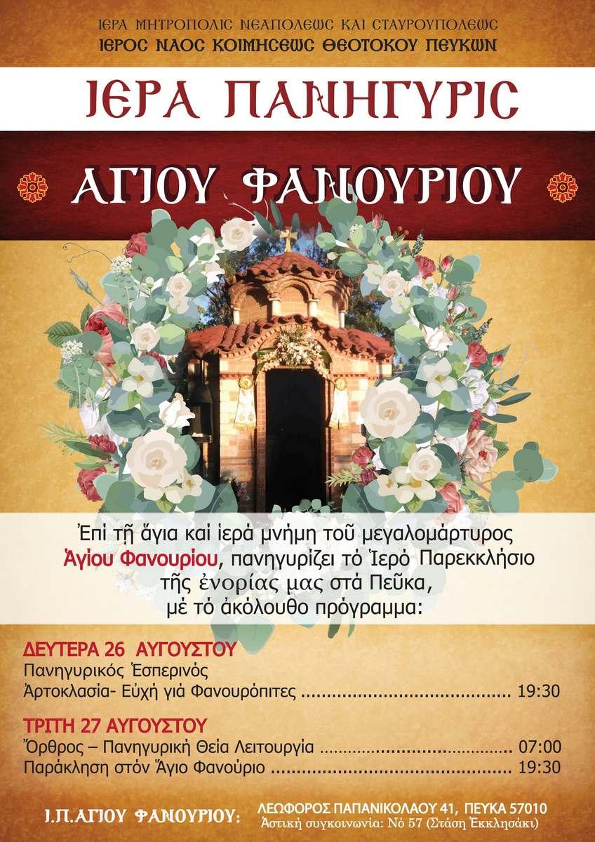 Θρησκευτική Πανήγυρις επί της Μνήμης της Εορτής του Αγίου Φανουρίου στον Ιερό Ναό Κοιμήσεως της Θεοτόκου Πεύκων / Θεσσαλονίκης της Ιεράς Μητροπόλεως Νεαπόλεως & Σταυρουπόλεως  (26 & 27 Αυγούστου 2019)