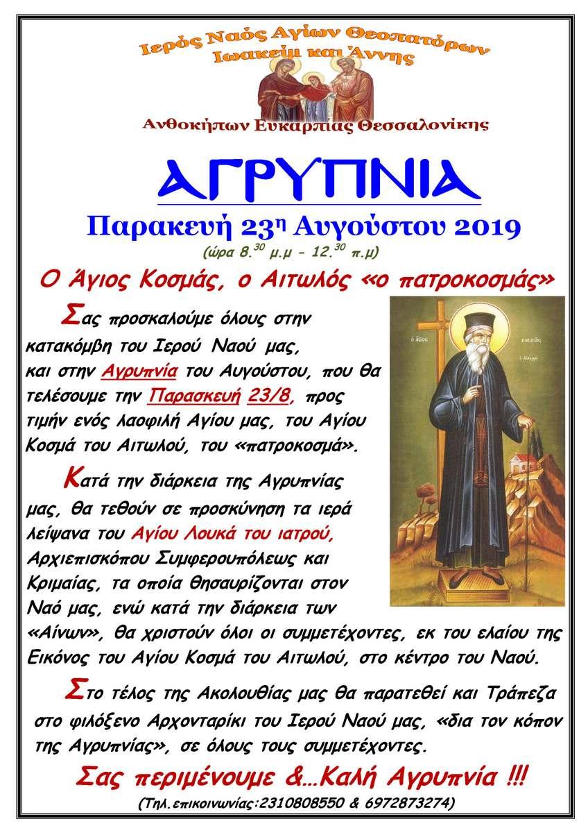 Ιερά Αγρυπνία θα γίνει στις 23 Αυγούστου 2019 στον Ιερό Ναό Αγίων Θεοπατόρων Ιωακείμ και Άννης / Θεσσαλονίκης