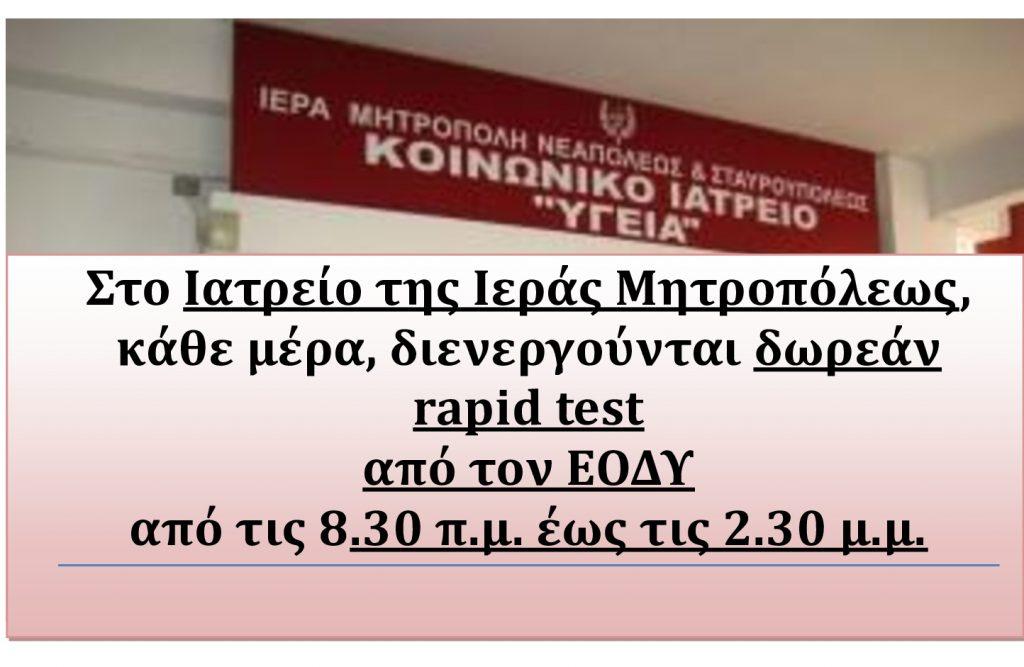 """Δωρεάν rapid test στο Κοινωνικό Ιατρείο """"ΥΓΕΙΑ"""" της Ι.Μητροπόλεως"""